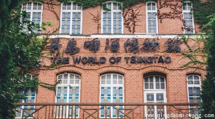 """2018世界看青岛 这是""""峰会年""""带来的旅游机遇"""